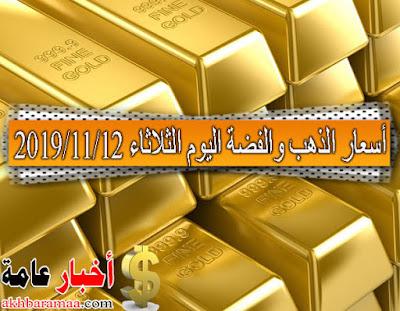 أسعار الذهب والفضة اليوم الثلاثاء 12112019