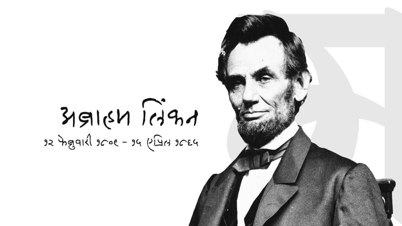 अब्राहम लिंकन - मराठी सुविचार   Abraham Lincoln - Marathi Suvichar   Marathi Good Thoughts   Marathi Quotes