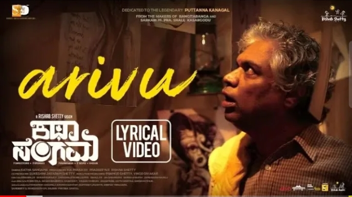 Arivu Beku lyrics - Katha Sangama - spider lyrics