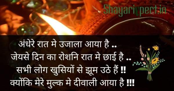 Top 15 Happy Diwali Wishes in Hindi Font 2020