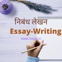 nibandh-lekhan-letter-writing