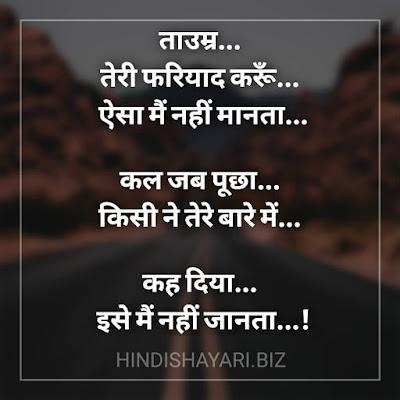 Ta Umr...  Teri Fariyad Karoon...  Aisa Mein Nahi Manta...   Kal Jab Poochha...  Kisi Ne Tere Baare Mein...  Kah Diya...  Ise Main Nahi Janta...! - Rahul Jain Shayari