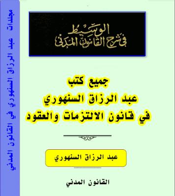 تحميل مجلدات و كتب عبد الرزاق السنهوري الوسيط في شرح القانون المدني قانون الالتزمات والعقود  pdf