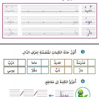 أنشطة قرائية  لتلاميذ المستوى الأول ابتدائي