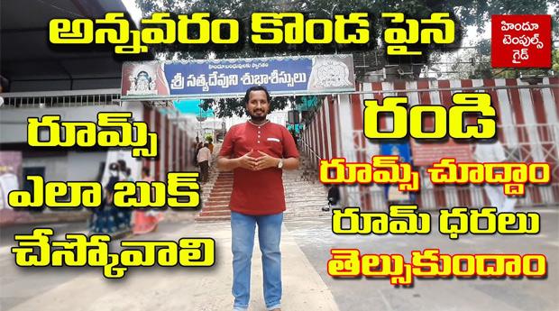 Annavaram Temple Room Booking