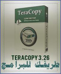 TeraCopy - تحميل برنامج تيرا كوبى