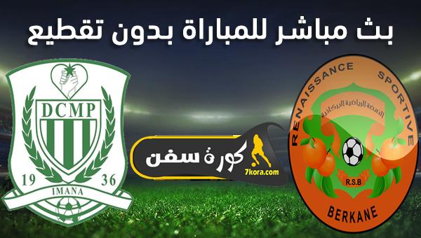 موعد مباراة موتيما بيمبي ونهضة بركان بث مباشر بتاريخ 12-01-2020 كأس الكونفيدرالية الأفريقية