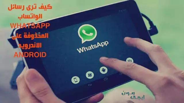كيف ترى رسائل الواتساب WhatsApp المحذوفة على الاندرويد Android