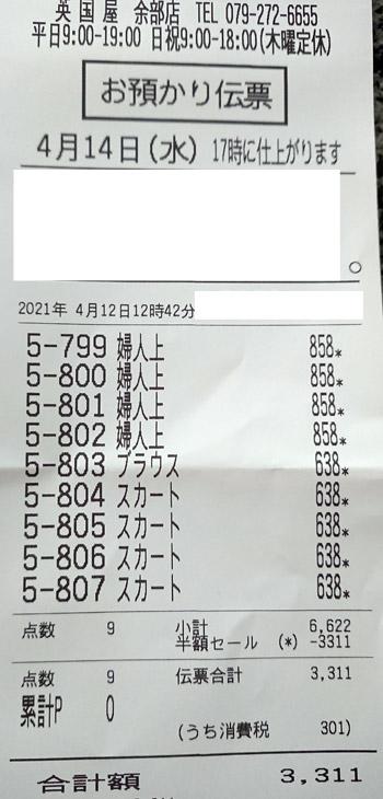 英国屋クリーニング 余部店 2021/4/14 利用のレシート