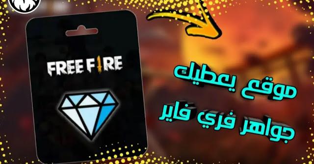 افضل موقع عربي لربح جواهر فري فاير 2021