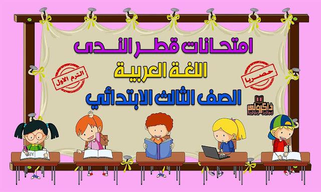 حصريا امتحانات قطر الندى في اللغة العربية للصف الثالث الابتدائي الترم الاول