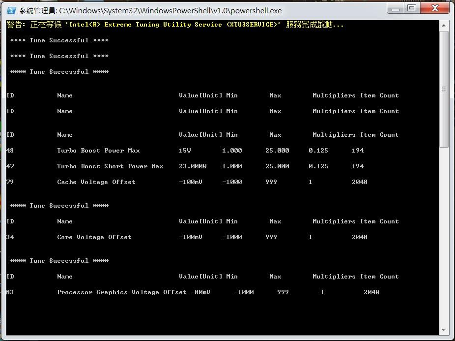 Intel XTU開機自啟動教學-使用XTU 6.4.1.23版的XtuCLI.exe
