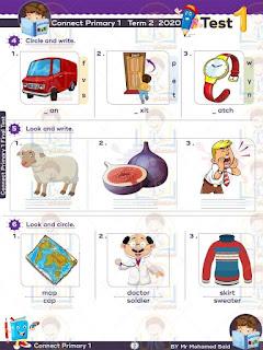امتحانات لقياس المستوى اللغة الانجليزية الصف الأول الابتدائى الترم الثانى Prim1 Tests Term2