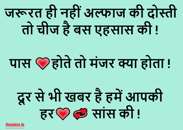 Romantic Shayari In Hindi,romance shayari
