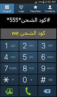 كود شحن رصيد we أكوادالمصرية للاتصالات للشحن