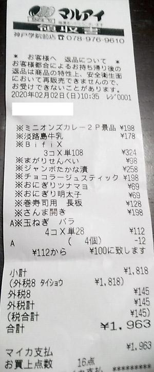 マルアイ 神戸学院前店 2020/2/2 のレシート