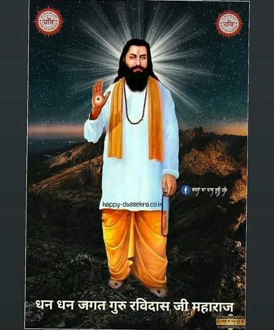 Guru Ravidas Jayanti 2022 Images Pictures