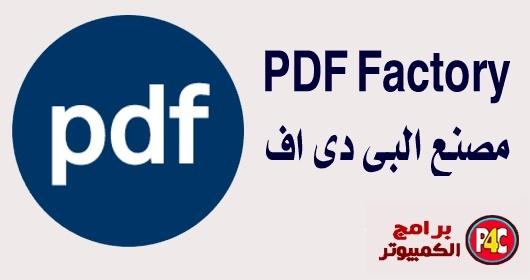 تحميل برنامج إنشاء ملفات البى دى إف للكمبيوتر pdfFactory