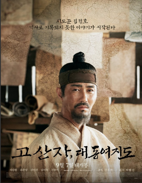 Sinopsis Film Korea Terbaru : Go San-ja, Daedongyeojido - The Great Map of the East Land (2016)