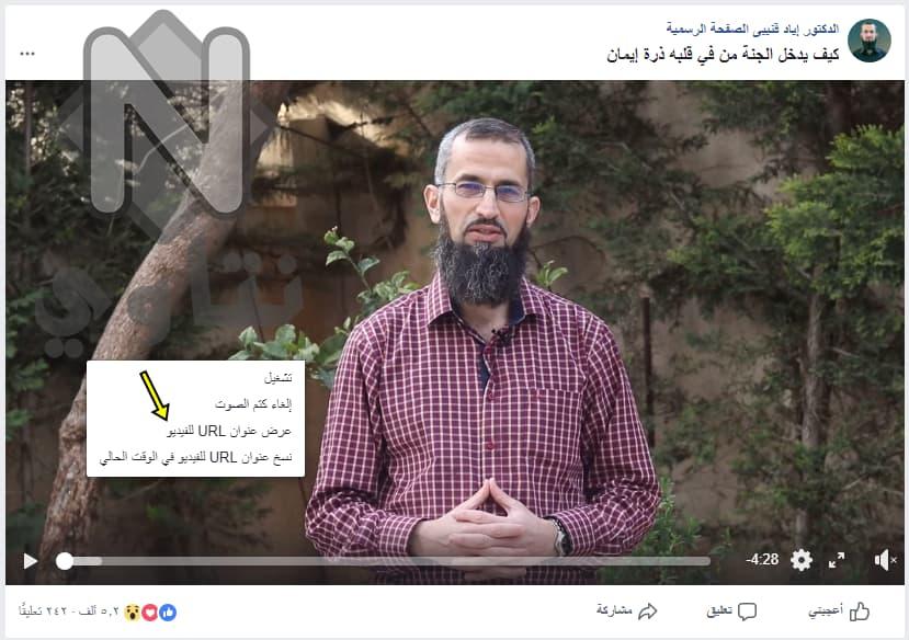 تحميل فيديو من الفيسبوك للكمبيوتر والهاتف أون لاين