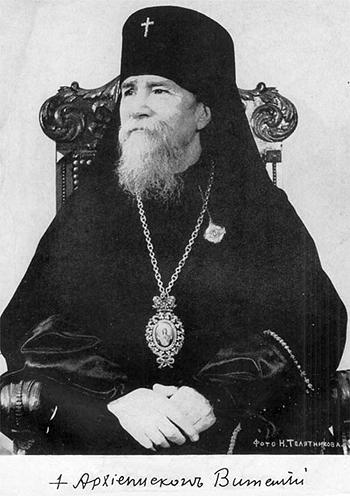 Архиепископ Виталий (Максименко): Борьба с болезнью сепаратизма