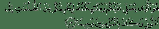 Surat Al Ahzab Ayat 43