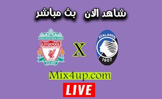 مشاهدة مباراة ليفربول وأتلانتا بث مباشر اليوم بتاريخ 25-11-2020 في دوري أبطال أوروبا