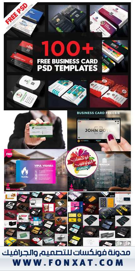 157 Business Card PSD Templates