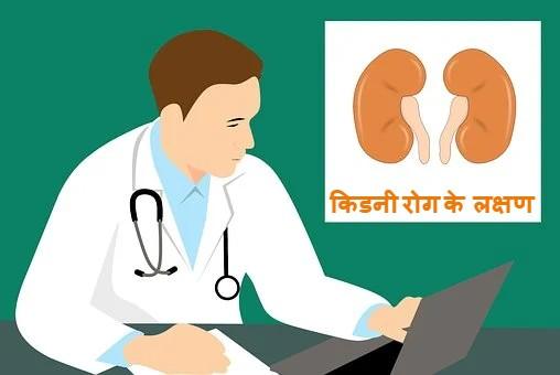 किडनी (गुर्दा) खराब होने का कारण, लक्षण और उपाय | Symptoms of kidney failure in hindi