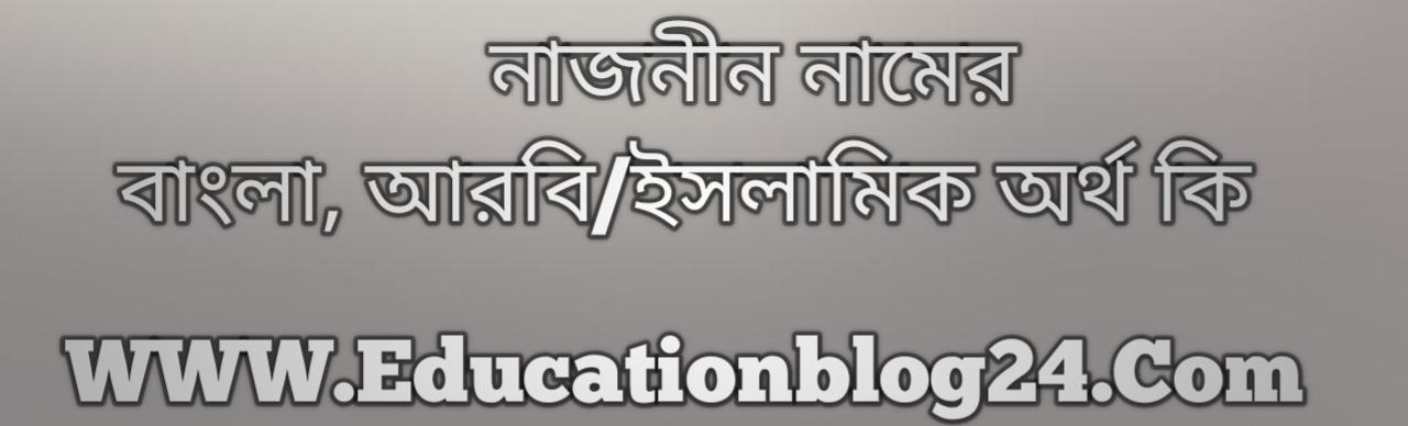 Najnin name meaning in Bengali, নাজনীন নামের অর্থ কি, নাজনীন নামের বাংলা অর্থ কি, নাজনীন নামের ইসলামিক অর্থ কি, নাজনীন কি ইসলামিক /আরবি নাম