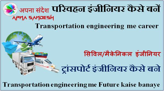 Transportation engineering me career - परिवहन इंजीनियर कैसे बनें