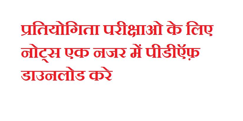 SSC Gd GK In Hindi PDF