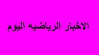 الرياضه اليوم ميسي يعود للبرسا والغاء الفار في مصر ومصير مصطفى محمد