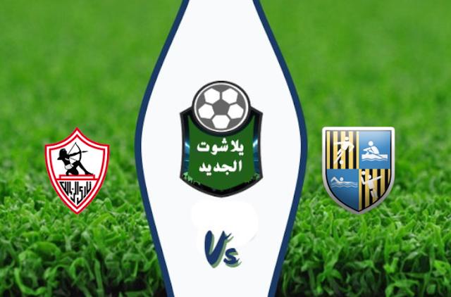 نتيجة مباراة الزمالك والمقاولون العرب اليوم الخميس 27 اغسطس 2020 الدوري المصري