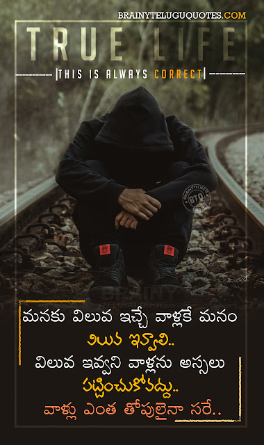 telugu beautiful quotes-famous success thoughts in telugu-inspirational messages in telugu