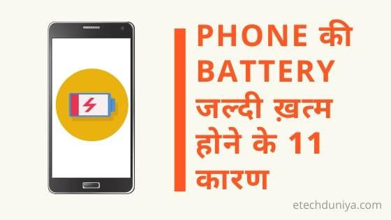 Phone की Battery जल्दी ख़त्म होने के 11 कारण