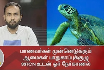 Exclusive Interview with Raghu, Student's Sea Turtle Conservation Network (SSTCN)