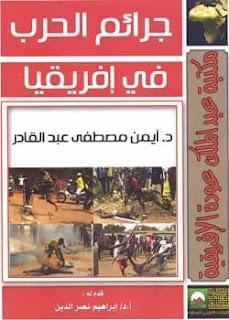 تحميل كتاب جرائم الحرب في إفريقيا pdf - أيمن مصطفى عبد القادر