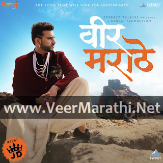 Veer Marathe Marathi Rap Song Mp3 & Video Song Free Download