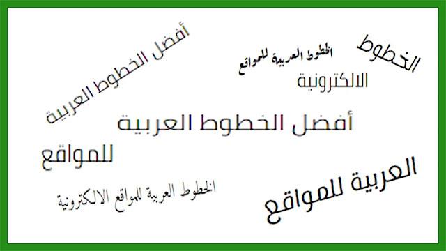 افضل خطوط عربية للمواقع