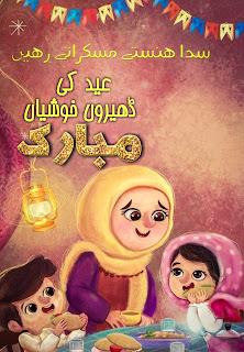 2020 new free Eid cards