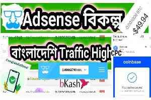 Bangladeshi AD Network | Beat Adnetwork for Website or Blog