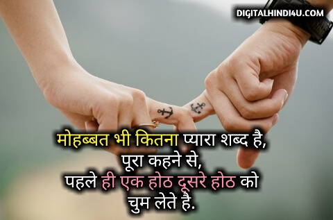 Love Quotes in Hindi For Boyfriend and Girlfriend