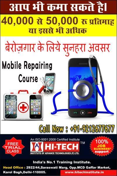 Mobile Repairing Course Book Hindi