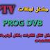 ✔أفضل بديل لبرنامج VLC يسمح بتشغيل ملفات IPTV دون التنقل العشوائي للقنوات ودون تقطيع🔥🔥