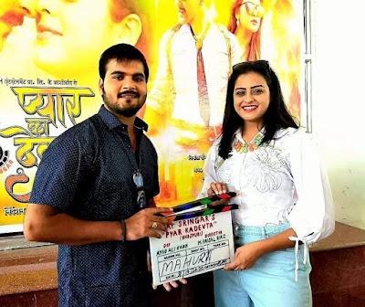 Pyar Ke Devta Bhojpuri movie