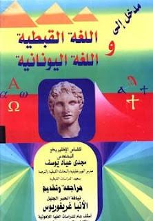 تحميل كتاب مدخل إلى اللغة القبطية واللغة اليونانية pdf - مجدي عياد يوسف