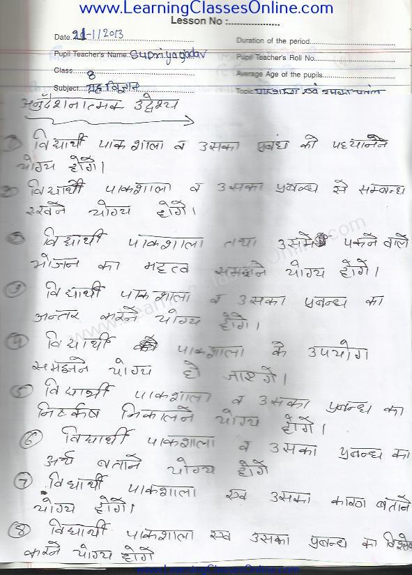 Grah Vigyan Paath Yojana (vishey- पाकशाला एवं उसका प्रबंध ) for Class 8 teachers in Hindi