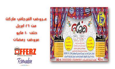عروض الفرجاني ماركت من 26 ابريل حتى 10 مايو عروض رمضان