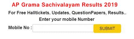 AP Grama Sachivalayam Results 2019